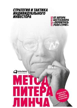 Книга Метод Питера Линча