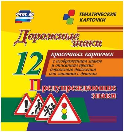 Дорожные знаки. Предупреждающие знаки: 12 красочных карточек