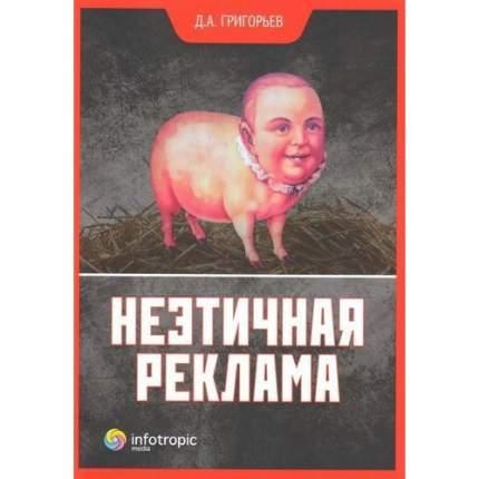 Книга Неэтичная Реклама