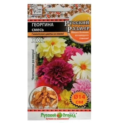 Семена цветов Русский огород 103021 Георгина  Смесь 30 шт.