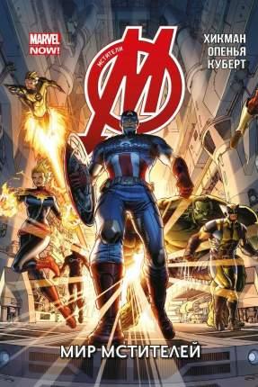 Комикс Мстители. Том 1, Мир мстителей