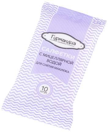 Средство для снятия макияжа Гурмандиз С мицеллярной водой 10 шт