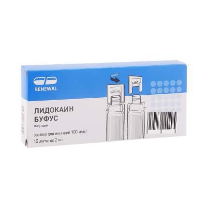 Лидокаин буфус раствор для инъекций 100 мг/мл 2 мл 10 шт.