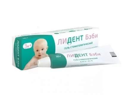 Лидент Бэби гель стоматологический 0,33 %+0,1 % 10 г