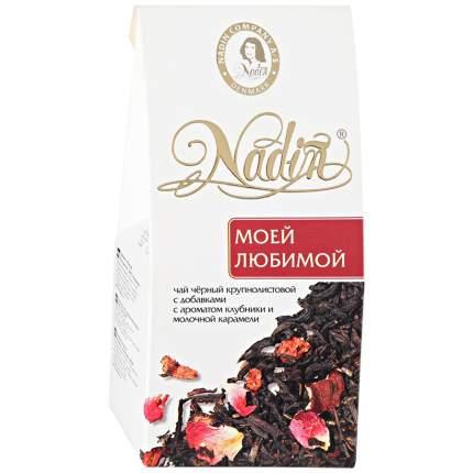 Чай черный листовой Nadin моей любимой 50 г