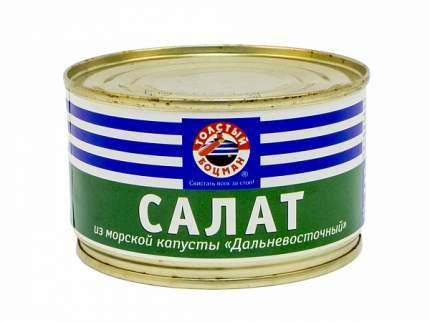 Салат Толстый Боцман из морской капусты  220 г