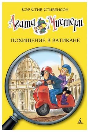 Агата Мистер и похищение В Ватикане
