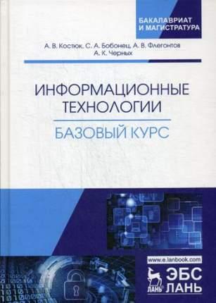 Информационные технологи и Базовый курс