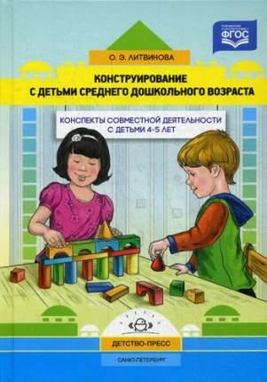 Конструирование С Детьми Среднего Дошкольного Возраста