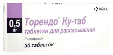 Торендо Ку-таб таблетки для рассасывания 0,5 мг 30 шт.