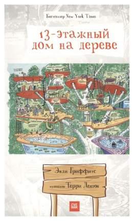 Книга 13-Этажный Дом на Дереве