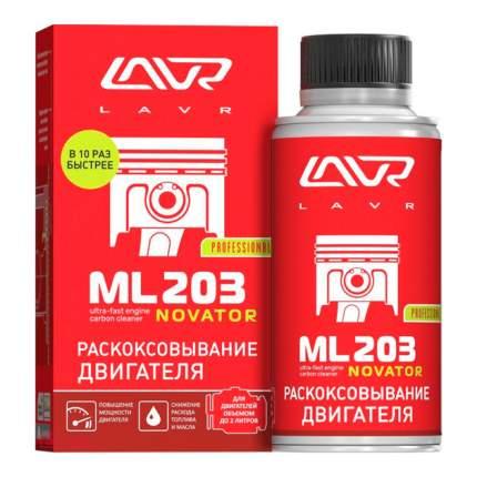 Раскоксовывание двигателя ML203 NOVATOR (для двигателей до 2-х литров) 190 мл LAVR LN2506
