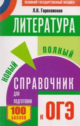 Огэ, литература, Новый полный Справочник для подготовки к Огэ
