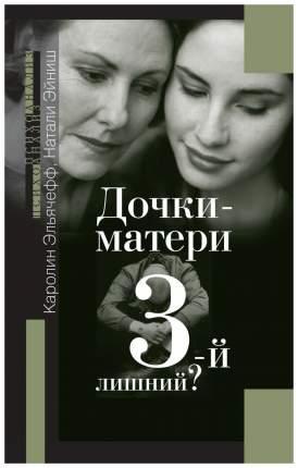 Книга Дочки-Матер и третий - лишний?