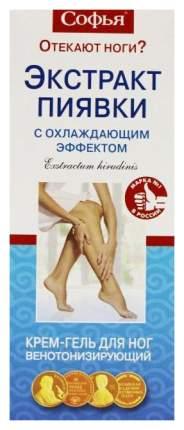 Крем-гель для ног Софья экстракт пиявки венотонизирующий охлаждающий 75 мл