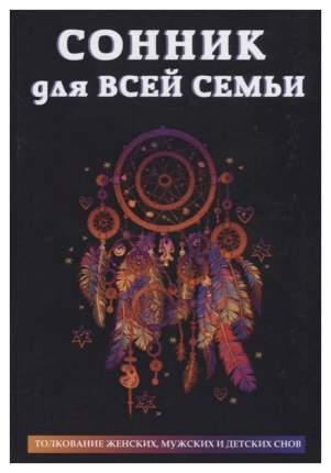 Книга Сонник для Всей Семьи