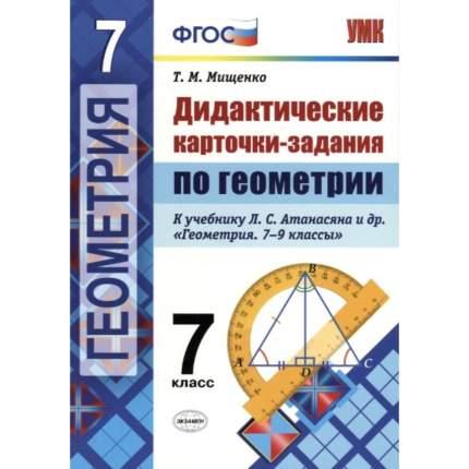 Умк Атанасян, Геометрия, Дидактические карточки-Задания, 7 кл, Мищенко (Фгос)