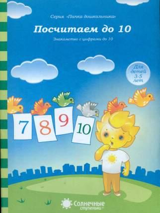 Знакомство С Цифрам и посчитаем до 10. для Детей 3-5 лет.
