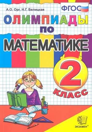 Орг. Олимпиады по Математике 2Кл.