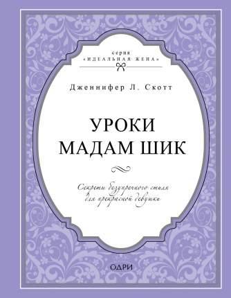 Книга Уроки мадам Шик, Секреты безупречного стиля для прекрасной девушки