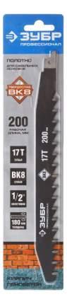 Полотно по газобетону для сабельных пил Зубр 159770-17