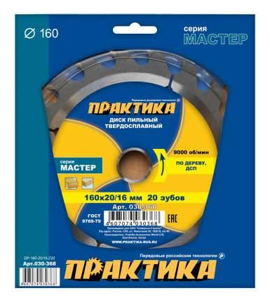 Диск по дереву для дисковых пил Практика 030-368