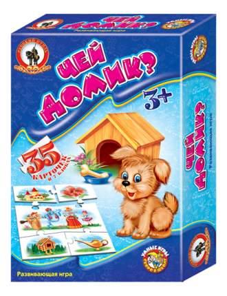Семейная настольная игра Русский стиль Чей домик?