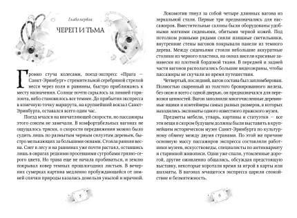 Пардус. книга 6. присягнувшие тьме. Евгений Гаглоев