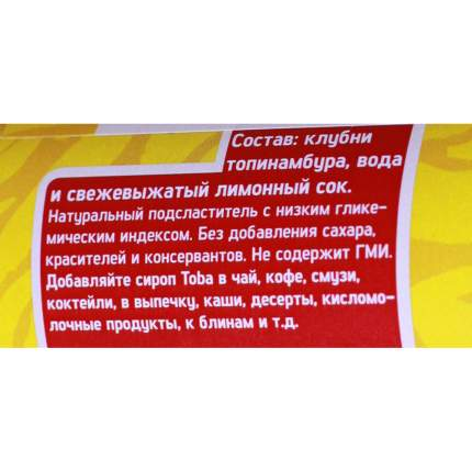 Сироп Toba топинамбур 330 г