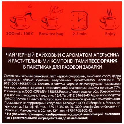 Чай Tess orange черный в пакетиках 50 г