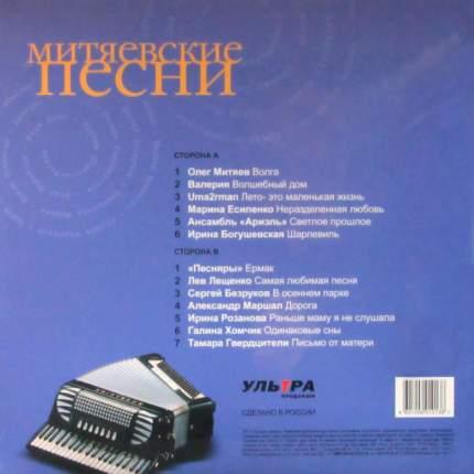"""Виниловая пластинка Various Artists """"Митяевские Песни, Часть I"""" (LP)"""
