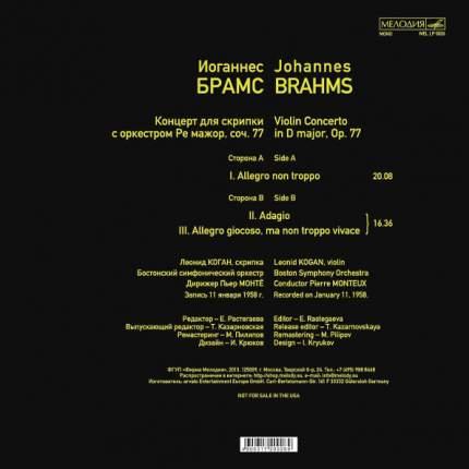"Виниловая пластинка Leonid Kogan ""Johannes Brahms: Violin Concerto In D Major Op, 77"""