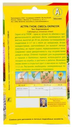 Семена Астра карликовая Гном, Смесь, 0,2 г АЭЛИТА