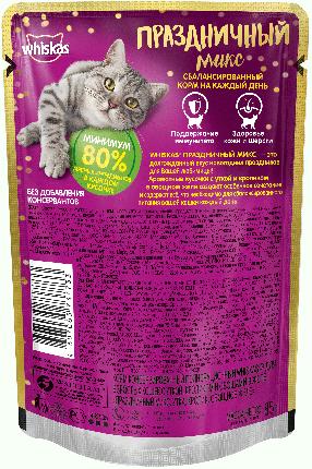 Влажный корм для кошек Whiskas Праздничный микс, утка, кролик, овощное желе, 24 шт по 85г