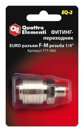 Фитинги и быстросъемные соединения для компрессоров QUATTRO ELEMENTI 771-060