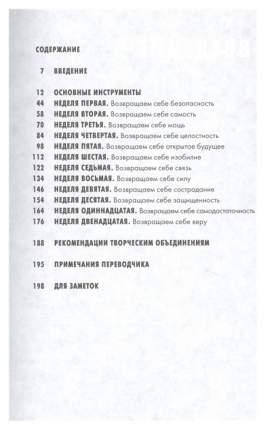 Книга Лайвбук Кэмэрон Д. «Путь художника. Рабочая тетрадь»