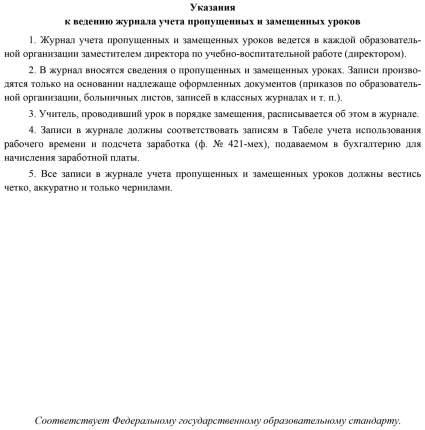 Журнал учета пропущенных и замещенных уроков. (ФГОС) /КЖ-108