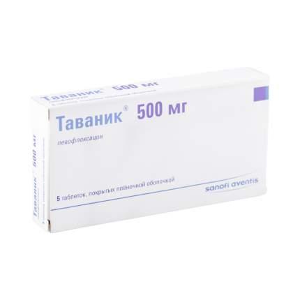 Таваник таблетки 500 мг 5 шт.