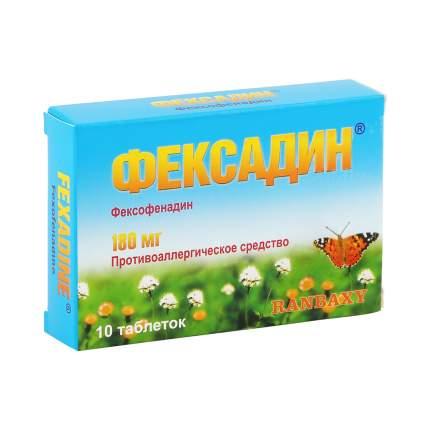 Фексадин таблетки 180 мг 10 шт.