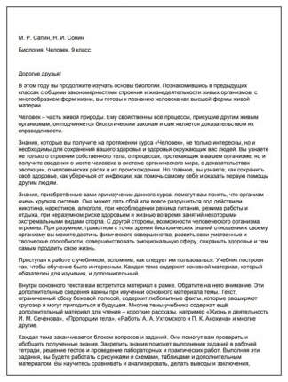 Сонин, Биология, 9 кл, Человек, Учебник (Синий), ВЕРТИКАЛЬ, (ФГОС) /Сапин