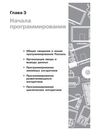 Босова, Информатика 8 кл, Р/т В 2-х ч, Ч,2, (ФГОС),
