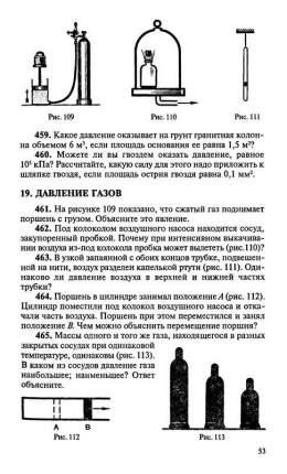 Лукашик. Сборник Задач по Физике. 7-9 кл. (Просв.)