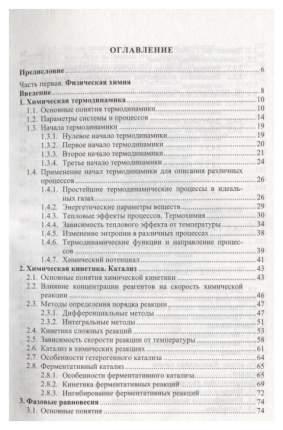 Физическая и коллоидная Химия: Уч, пособие, 2-е Издание.