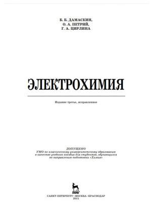 Электрохимия: Учебное пособие, 3-е Издание Испр