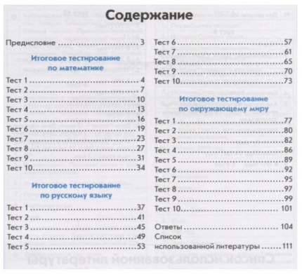 Тесты. 2 класс. Математика. Русский Язык. Окружающий Мир. подготовка к Впр. Фгос Ноо.