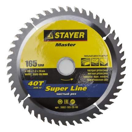 Пильный диск по дереву  Stayer 3682-165-20-40