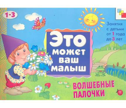 Волшебные палочки, Художественный Альбом для Занятий С Детьми 1-3 лет