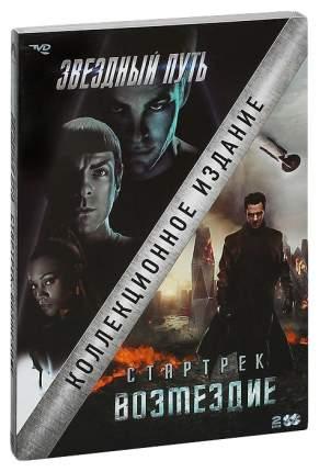 DVD-видеодиск Коллекция, Звездный путь + Стартрек: Возмездие