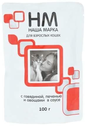 Влажный корм для кошек Наша Марка, говядина, кусочки, 24шт, 100г