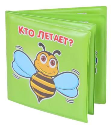 Книжка для купания YAKO Toys Кто летает?